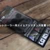 PS4 コントローラー用エイムアシスタンスを買ってみた!【PlayStation 4】【DUALSHOCK 4】【Aim Assistance】