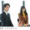 中村倫也company〜「5話のあとすぐに〜」