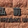 弘前大学2022年度募集要項発表~変更点は?~医学部医学科は定員削減112人→85人(暫定)