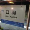 三江線最後の旅(4)口羽駅にて