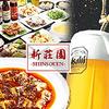 【オススメ5店】蒲田・大森・大田区(東京)にある上海料理が人気のお店