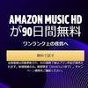 「Amazon Music HD」が日本でもサービス開始 現時点最高音質の楽曲を含む音楽配信サービス