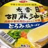 サッポロ一番 太香胡麻油 とろみ塩ラーメン