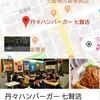 丹丹漢堡七賢店に行ってみた。(2019年7月)