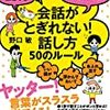 """PDCA日記 / Diary Vol. 274「ネガティブなメールは自分に送ってみる」/ """"Send negative emails to yourself"""""""