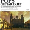 ポップス・ギター・デュエット(2005)