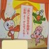 「連続提出表彰状」で【表彰式】を!&チャレンジ2年生5月号~進研ゼミ小学講座