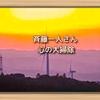 斉藤一人さん 心の大掃除