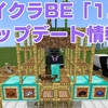 【マイクラ・BE】最新アップデート1.8!ネコやパンダにクロスボウも使える・・・?