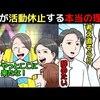 【嵐の活動休止の理由】国民的アイドルグループの活動休止の本当の理由を漫画にしてみた(マンガで分かる)@アシタノワダイ