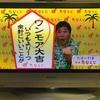 40代のダイエット  ブログ  142日目 ┌|≧∇≦|┘ 【台風接近】 【バタアブ&黒酢ダイエットジュース】