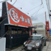 ぼん蔵(新潟市東区) 特製みそ&チャーシュー丼
