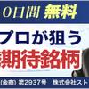 926円で買ったJFEホールティングス株はどうなったか