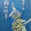 國の紋章 山田岩三郎詩集