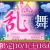 天下統一恋の乱LB陣イベント〜愛の乱 舞台の陣〜開始♪