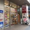 松のや 札幌駅前通店
