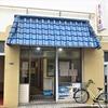 湯活レポート(銭湯編)vol296.南砂町「喜楽湯」