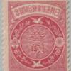 【高価買取!!】「日韓通信合同」記念切手買取