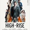 【企画】8月のおすすめ新作映画リスト / 高級タワーマンションのお泊まり会でゴーストと11分間のヒップホップダンス!