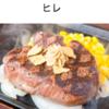 いきなりステーキの肉マイレージ GOLD達成!!