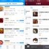 中国の出前サービスが便利(1)
