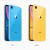 現状コスパが最も良い iPhone XR について (2018/10)