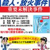 岡山県倉敷市老夫婦殺害放火事件について