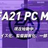 #FIFA21 PC版MOD等、現在始動中。固有フェイス化、監督固有化、一部MOD、ユニフォーム作成・導入…