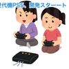 次世代機PS5、開発スターート!!