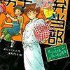 とある学校の図書館(くだらない本?おもしろい本!)