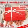 今からでも間に合う!オーガニックコスメ通販【ABCオーガニック】のメルマガ会員様限定で500円割引クーポンプレゼント