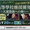 大連盟旗への集い テレビ放送広告