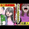 【キングダム芸人】こじるりの件@アシタノワダイ