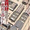 CGで甦る江戸庶民の暮らし 傘張り職人、唐辛子売りなど職業別・長屋の内部、男女混浴だった「湯屋」まで完全再現!