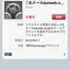 au版iPhoneがリアルタイムezwebメール受信に対応