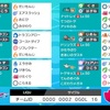 【剣盾シングルS5】リザナットbeat!!【最終2006/336位】