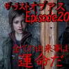 『海外ドラマ風演出』運命だ…「ザ・ラストオブアス」Episode20