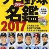 プロ野球の球団年俸総額ランキングと1億超え選手を(2017版)