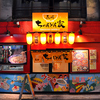 【オススメ5店】宇都宮(栃木)にあるうどんが人気のお店