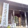 光前寺の御朱印/長野県駒ヶ根市
