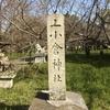 和歌山市下三毛[上小倉神社(かみおぐらじんじゃ)]までツーリング