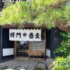 【坂東】何だか構えてしまう名前のお蕎麦屋さん、その名は『将門蕎麦』