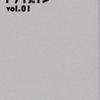 『月刊ドライブイン』(vol.01)編集後記