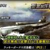 蒼焔の艦隊【潜水:伊13】