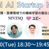 【MNTSQxUbie】Vertical AI Startup Meetup を開催しました