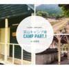 △深山キャンプ場は黄和田キャンプ場に入れなかった人におすすめしたい!Part.1