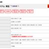 IPO 9249日本エコシステム  ブックビルディング完了