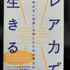 28冊目「レア力で生きる」 177