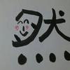 今日の漢字776は「然」。偶然を必然と見なそう