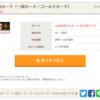 G-Po JCBカードがちょびリッチで3900円還元!持っているだけでジャイアンツイースタン試合を無料で観戦できるカード!